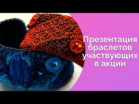 Браслеты женские на руку/Браслет купить СПб/NataliaLuzik