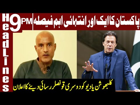 Pakistan offers Kulbhushan for second consular access to India | Headlines 9 PM | 8 July 2020 | EN1