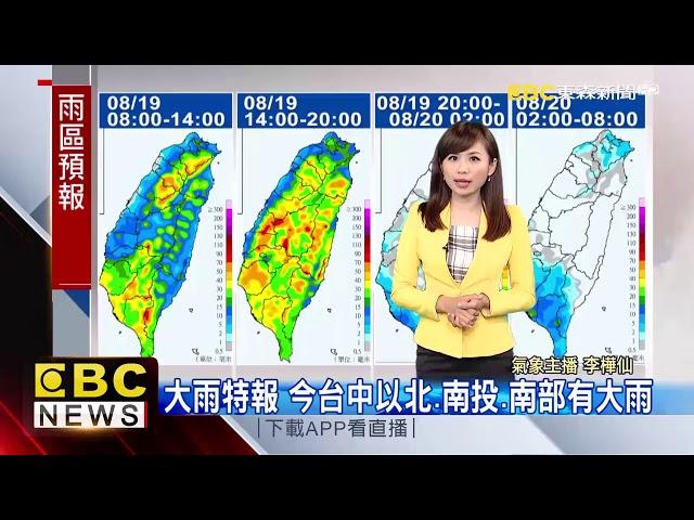 氣象時間 1080819 早安氣象 東森新聞