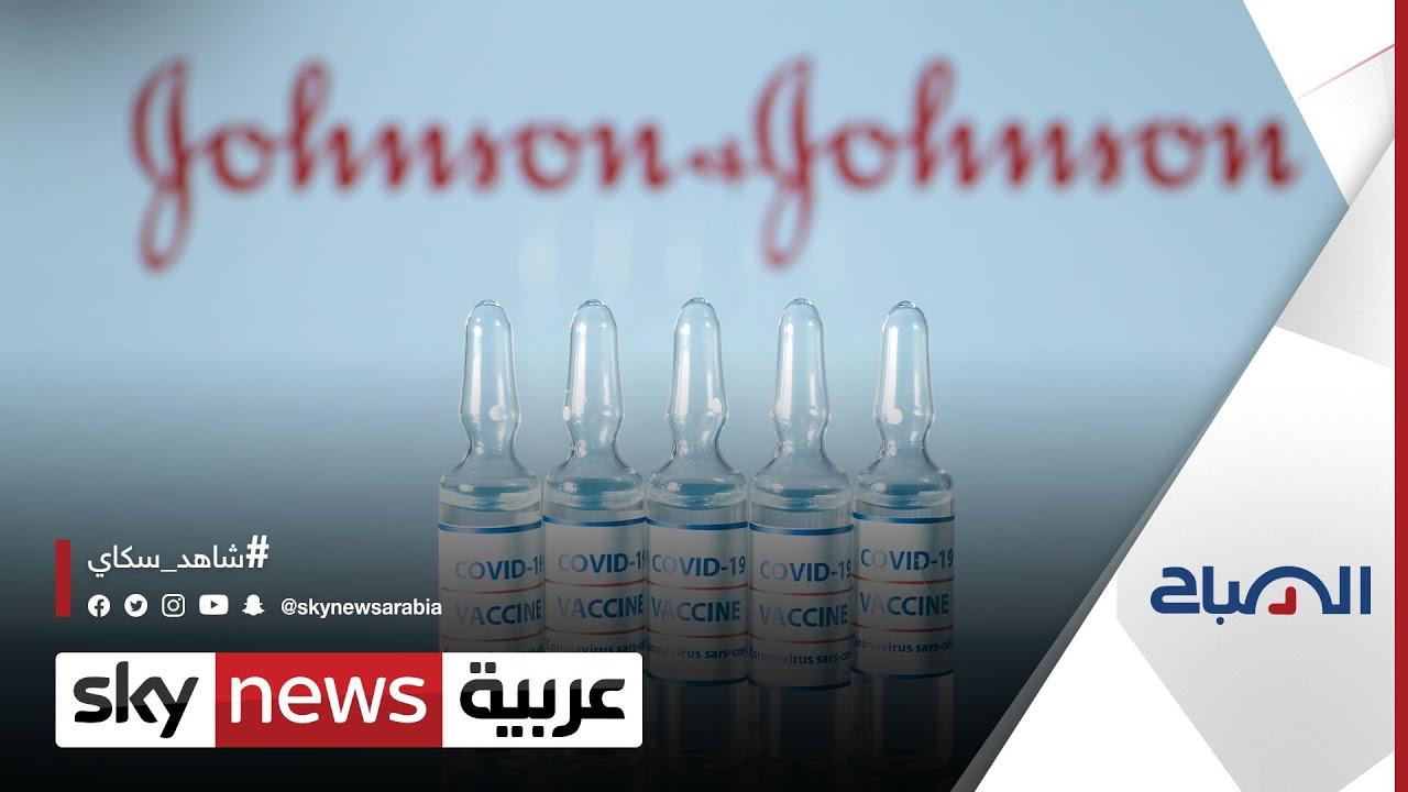 لماذا أوصت الولايات المتحدة بتغيير أولوية منح اللقاح من الفرق الطبية إلى أصحاب الهمم؟ | #الصباح  - نشر قبل 21 ساعة