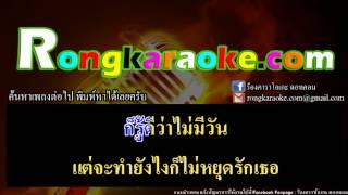คนละชั้น คาราโอเกะ - Jaonaay (มิดี้ karaoke)