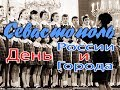 День города Севастополя и первый праздник Дня России в Крыму