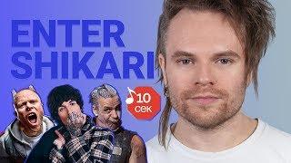 Узнать за 10 секунд | ENTER SHIKARI угадывают треки Rammstein, The Prodigy, BMTH и еще 17 хитов