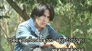 Zaw Paing - Ma Nae Ka Kaung Ma Lay - YouTube.