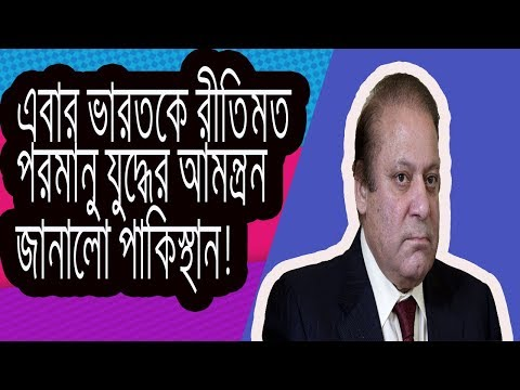 Pakistan threat India for nuclear war! / এবার ভারতকে সরাসরি পরমানু যুদ্ধের হুমকি দিল পাকিস্তান