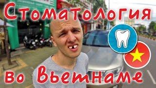 СТОМАТОЛОГИЯ ВО ВЬЕТНАМЕ ЦЕНЫ | Лечение зубов | Вунгтау