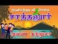 Sathanur Dam Trip / சாத்தனூர் அணை சுற்றுலா / Village database