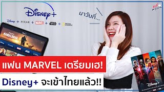 แฟน MARVEL เตรียมเฮ! Disney+ จะเข้าไทยแล้ว!! ราคาถูกมาก | อาตี๋รีวิว EP.621