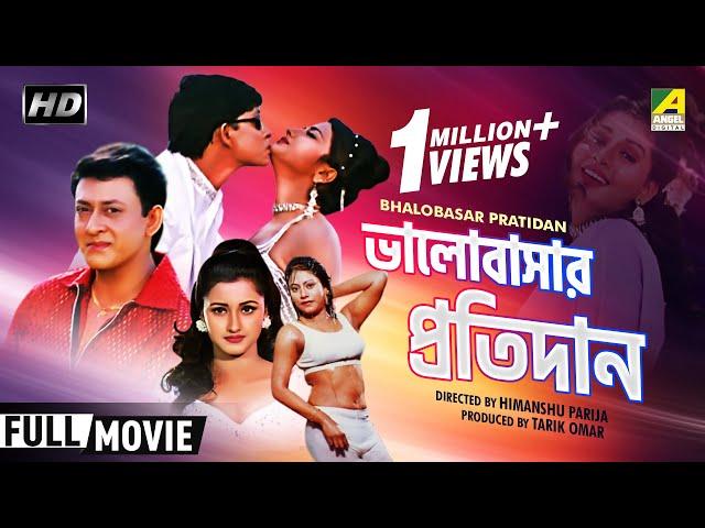 Bhalobasar Pratidan | ভালবাসার প্রতিদান | Bengali Romantic Movie | Siddhanta, Rachana Banerjee