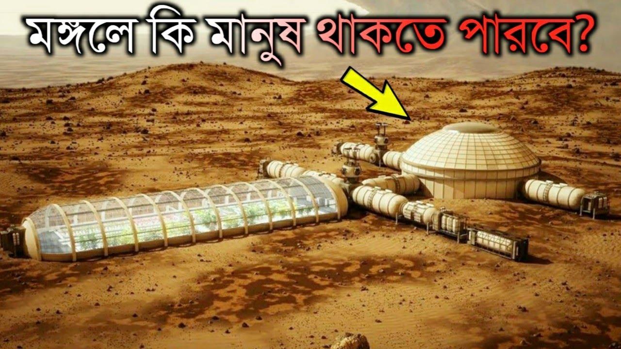 মঙ্গল গ্রহে কি আছে | 10 Amazing Facts about MARS planet in Bangla | MKtv Bangla