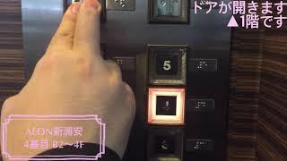 AEON新浦安店のエレベーター