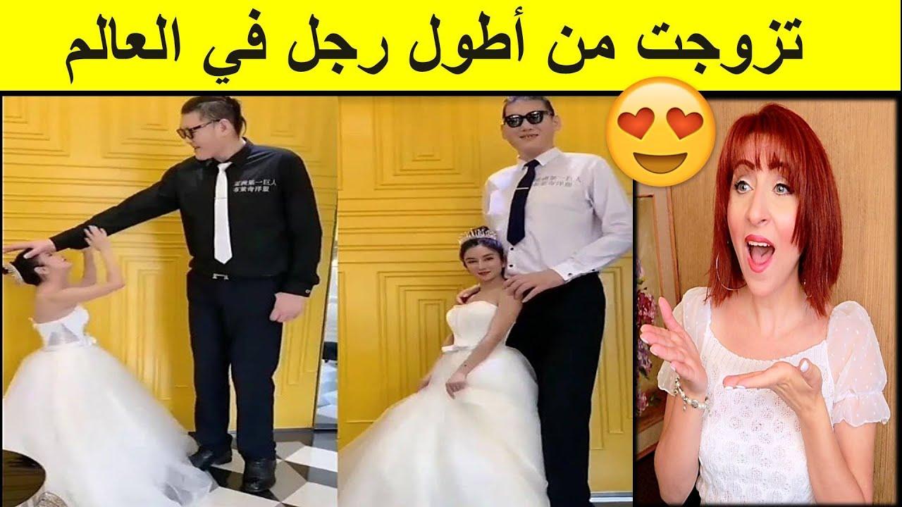أطول رجل في العالم و زوجته♥ اجمل قصه حب صينية على التيك توك 😍