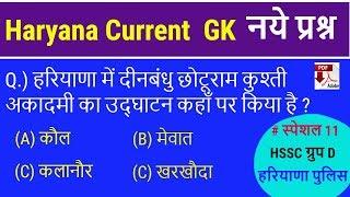 Haryana Current GK 2018 || नये प्रश्न || HSSC Group D || Haryana Police