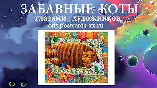 Забавные коты -  художник Евгений Шишкин :: Funny cats -  artist draws