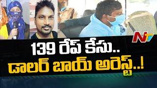 139 Rape Case : Hyderabad Police Arrested Dollar Boy In Goa || NTV