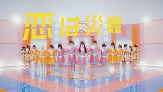 【MV】恋は災難(Short ver.) / NMB48 team M[公式]
