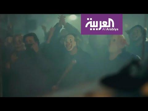 محاولة إخوانية لاستغلال أقنعة المهرج لحشد مواطنين على التظاهر  - نشر قبل 7 ساعة