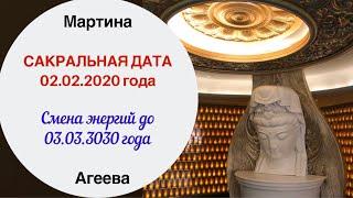 Сакральная дата 02.02.2020 - Смена энергий до 03.03.2030