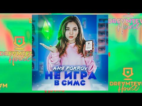 АНЯ POKROV - НЕ ИГРА В СИМС (Премьера трека / 2020)