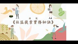 社區提案實務秘訣(下)王貞儒