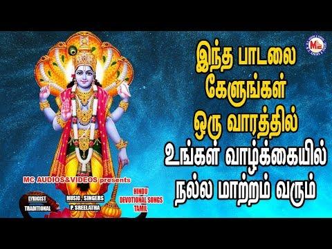 அனைத்து தீமைகள் விலகி ஸ்ரீ  விஷ்ணு சஹஸ்ரநாமம் |Hindu Devotional Songs Tamil