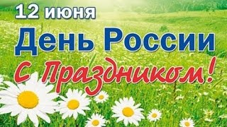 Поздравление с Днем России  Congratulations with the Day of Russia