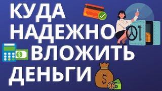 КУДА НАДЕЖНО ВЛОЖИТЬ ДЕНЬГИ Заработок в интернете с вложениями Как заработать деньги
