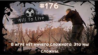 Will To Live Online —В игре нет ничего сложного. Это мы сложны. #Онлайн #Вилка