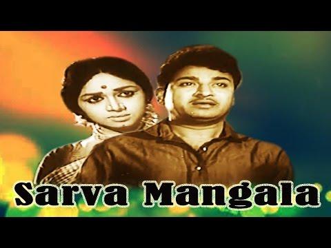 Sarvamangala – ಸರ್ವಮಂಗಳ |...
