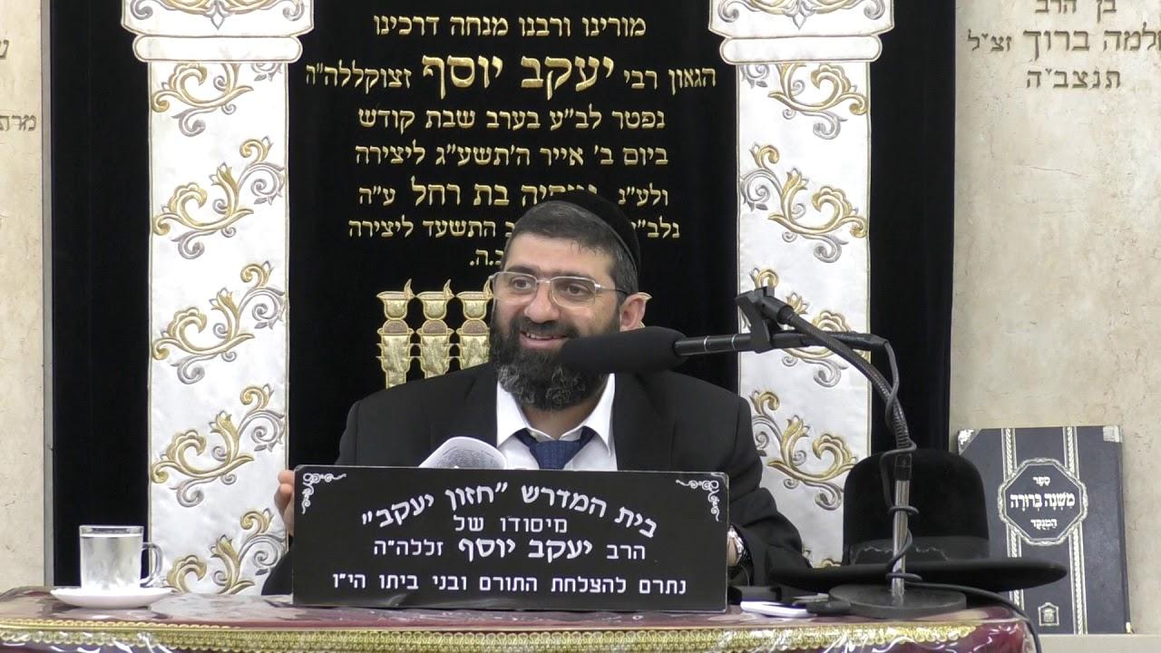 הרב אייל עמרמי חודש אלול מספר 2 תשעט