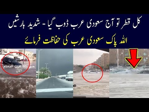 Rain In Dammam Saudi Arabia Today 2018 | Latest Saudi News Today Urdu Hindi | Arab Urdu News