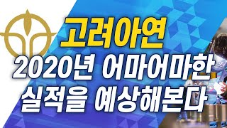 [주식투자][기업분석] 애널리스트 리포트 / 고려아연,…