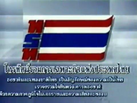 เพลงชาติไทย ช่อง 3 อสมท  ปี 2554   YouTube