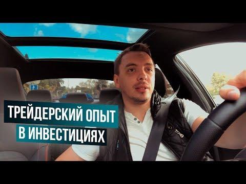 Разговоры о трейдинге 5: Помогает ли трейдерский опыт в инвестициях? - Дмитрий Черёмушкин