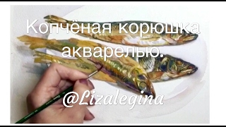 Как нарисовать копчёную рыбу акварелью