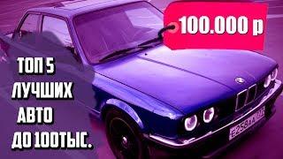 5 МАШИН ДО 100 ТЫСЯЧ РУБЛЕЙ (BMW, Mercedes, Opel, Daewoo)
