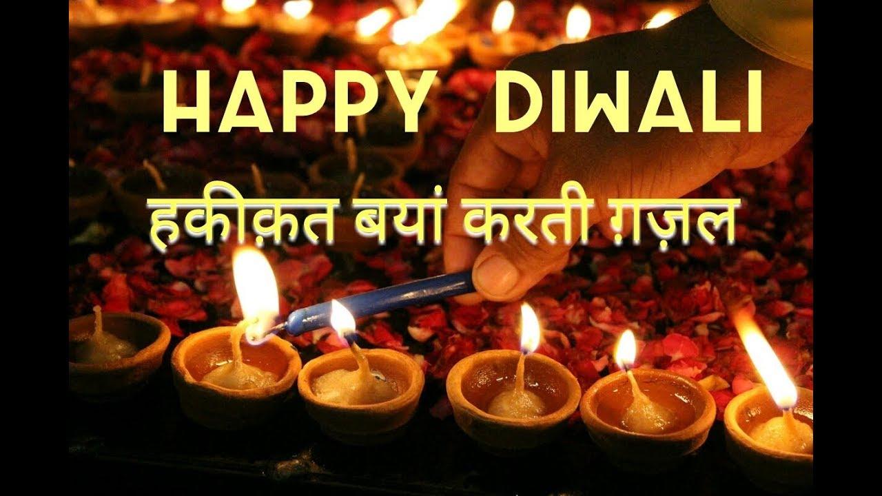 रावणों के घर जली इस बार दीवाली|दीपावली की शुभकामनायें इस ग़ज़ल के साथ|Happy Diwali |Geetkar Jay