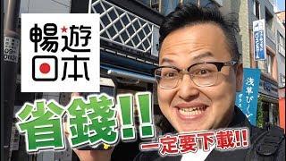 真的可以打折!日本旅遊超強「暢遊日本」APP實測分享《阿倫去旅行》