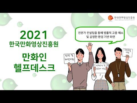2021 한국만화영상진흥원 지원사업 - ⑦만화인 헬프데스크
