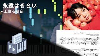 Eienwa Kirai - Mone Kamishiraishi『永遠はきらい - 上白石萌音』 [Piano Tutorial + Sheets/MIDI] // Pianobin