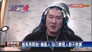 館長直播轟中國 嗆大牌藝人不敢挺反紅媒-民視新聞