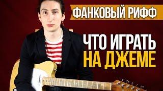 Фанк Рок рифф - Что играть на Джеме - Видеоуроки игры на гитаре Первый Лад