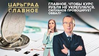 Главное, чтобы курс рубля не укреплялся. Силуанов провоцирует обвал?