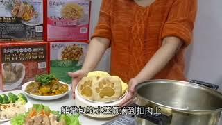瞻群年菜製作『客家老梅熊掌包』讓你10分鐘做好一道菜