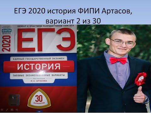 ЕГЭ 2020 история ФИПИ Артасов, вариант 2 из 30, урок Ощепкова