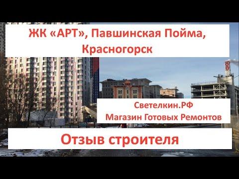 Новостройка: ЖК Арт, Красногорск, Павшинская пойма. Крост. Отзыв строителя.