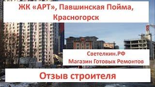видео Новостройки в Красногорске от 1.94 млн руб за квартиру от застройщика