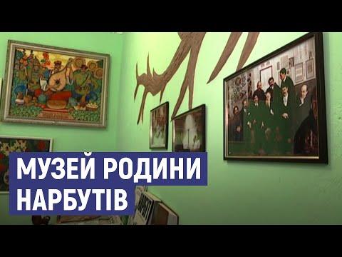 Суспільне Суми: Сільський музей родини Нарбутів на Сумщині збирає експонати