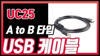 유트렌드 UC25 / USB 케이블 1.5m A to …
