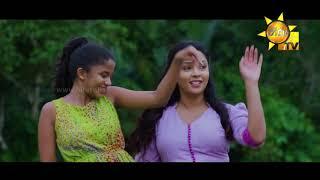 සිනහා | Sinaha | Sihina Genena Kumariye Song Thumbnail
